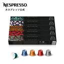 【公式】ネスプレッソ ルンゴ コーヒーセット 5種(50杯分) オリジナル(ORIGINAL)専用カプセル|コーヒーカプセル …