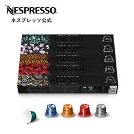 【公式】ネスプレッソ ルンゴ コーヒーセット 5種(50杯分) オリジナル(ORIGINAL)専用カプセル|コーヒーカプセル カプセルコーヒー コーヒーメーカー コーヒー 珈琲 レギュラー レギュラーコーヒー(カプセル) エスプレッソ カプセル こーひー アソート 飲み比べ Nespresso