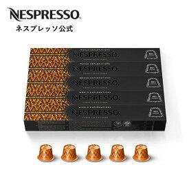 【公式】 ネスプレッソ ワールド・エクスプロレーションズ・ヴィエナ・リニツィオ・ルンゴ 5本セット(50杯分)オリジナル(ORIGINAL)専用カプセル | コーヒーカプセル カプセルコーヒー コーヒーメーカー コーヒー 珈琲 レギュラー レギュラーコーヒー(カプセル) Nespresso