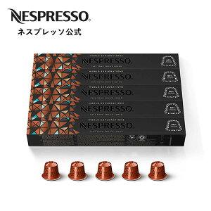 【公式】 ネスプレッソ ワールド・エクスプロレーションズ・ケープタウン・エンヴィヴォ・ルンゴ 5本セット(50杯分)オリジナル(ORIGINAL)専用カプセル   コーヒーカプセル カプセルコー