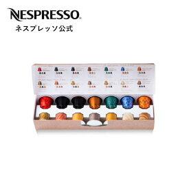 【公式】ネスプレッソ お試し コーヒーセット(14杯分) オリジナル(ORIGINAL)専用カプセル   コーヒーカプセル カプセルコーヒー コーヒーメーカー コーヒー 珈琲 レギュラー レギュラーコーヒー(カプセル) エスプレッソ セット カプセル アソート 飲み比べ Nespresso