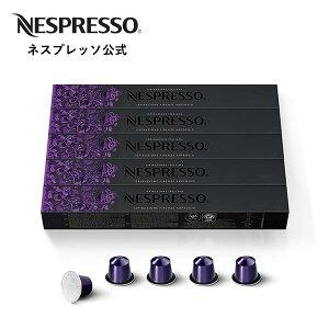 【公式】ネスプレッソ イスピラツィオーネ・フィレンツェ・アルペジオ 5本セット(50杯分) オリジナル(ORIGINAL)専用カプセル| コーヒーカプセル カプセルコーヒー コーヒーメーカー コー