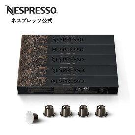【公式】ネスプレッソ イスピラツィオーネ・ローマ 5本セット(50杯分) オリジナル(ORIGINAL)専用カプセル|コーヒーカプセル カプセルコーヒー コーヒーメーカー コーヒー 珈琲 レギュラー レギュラーコーヒー(カプセル) エスプレッソ こーひー コーヒーセット Nespresso