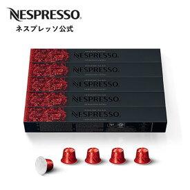 【公式】ネスプレッソ イスピラツィオーネ・ナポリ 5本セット(50杯分) オリジナル(ORIGINAL)専用カプセル | コーヒーカプセル カプセルコーヒー コーヒーメーカー コーヒー 珈琲 レギュラーコーヒー(カプセル) エスプレッソ coffee エスプレッソコーヒー Nespresso