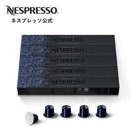 【公式】ネスプレッソ イスピラツィオーネ・パレルモ・カザール 5本セット(50杯分) オリジナル(ORIGINAL)専用カプセル | コーヒーカプセル カプセルコーヒー コーヒーメーカー コーヒー 珈琲 レギュラー レギュラーコーヒー(カプセル) エスプレッソ こーひー Nespresso
