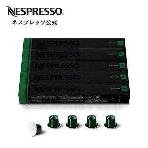 【公式】ネスプレッソ カプリチオ 5本セット(50杯分) オリジナル(ORIGINAL)専用カプセル   コーヒーカプセル カプセルコーヒー コーヒーメーカー コーヒー 珈琲 レギュラー レギュラーコ