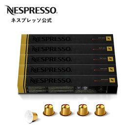 【公式】ネスプレッソ ヴォリュート・デカフェ 5本セット(50杯分) オリジナル(ORIGINAL)専用カプセル | コーヒーカプセル カプセルコーヒー コーヒーメーカー コーヒー 珈琲 レギュラー レギュラーコーヒー(カプセル) ノンカフェイン カフェインレス こーひー Nespresso