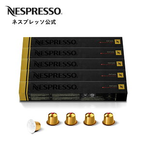 【公式】ネスプレッソ ヴォリュート・デカフェ 5本セット(50杯分) オリジナル(ORIGINAL)専用カプセル   コーヒーカプセル カプセルコーヒー コーヒーメーカー コーヒー 珈琲 レギュラー