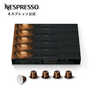 【公式】ネスプレッソ コルト 5本セット(50杯分) オリジナル(ORIGINAL)専用カプセル コーヒーカプセル カプセルコーヒー コーヒーメーカー コーヒー 珈琲 レギュラー レギュラーコーヒー(
