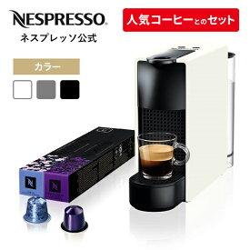 【公式】ネスプレッソ カプセル式コーヒーメーカー エッセンサ ミニ 全3色 C カプセルセット 2種(20杯分) エスプレッソマシン   コーヒーメーカー コーヒーマシン エスプレッソマシーン アイスコーヒー アイスコーヒーメーカー おしゃれ コーヒー 珈琲 マシン Nespresso