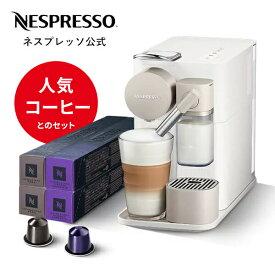 【公式】ネスプレッソ カプセル式コーヒーメーカー ラティシマ・ワン シルキーホワイト F111-WH-W カプセルセット 2種(40杯分)エスプレッソマシン コーヒーメーカー コーヒーマシン エスプレッソマシーン アイスコーヒー アイスコーヒーメーカー コーヒー マシン Nespresso