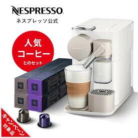 【ポイント20倍 9/19 20:00〜9/24 01:59まで】【公式】ネスプレッソ カプセル式コーヒーメーカー ラティシマ・ワン シルキーホワイト F111-WH-W カプセルセット 2種(40杯分)エスプレッソマシン | コーヒーメーカー コーヒーマシン エスプレッソマシーン おしゃれ Nespresso