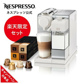 【ポイント最大20倍 5/9 20:00〜5/16 01:59まで】【公式】ネスプレッソ カプセル式コーヒーメーカー ラティシマ・タッチ プラス シルバー F521-SI-W カプセルセット 4種(40杯分)| コーヒーメーカー コーヒーマシン エスプレッソマシン コーヒーマシーン おしゃれ Nespresso