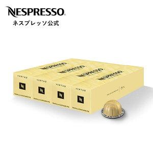 【公式】ネスプレッソ バニラ・カスタードパイ [マグ] 4本セット(40杯分) ヴァーチュオ (VERTUO) 専用カプセル   コーヒーカプセル カプセルコーヒー コーヒーメーカー コーヒー 珈琲 レギュ