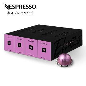 【公式】ネスプレッソ エルヴァツィオ [マグ] 4本セット(40杯分) ヴァーチュオ(VERTUO)専用カプセル   コーヒーカプセル カプセル カプセルコーヒー エスプレッソ コーヒーメーカー コー