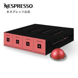 【公式】ネスプレッソ デカフェ・オントゥオゾ [グランルンゴ] 4本セット(40杯分) ヴァーチュオ(VERTUO)専用カプセル | コーヒーカプセル カプセル カプセルコーヒー エスプレッソ コーヒーメーカー コーヒー 珈琲 エスプレッソコーヒー コーヒーセット セット Nespresso