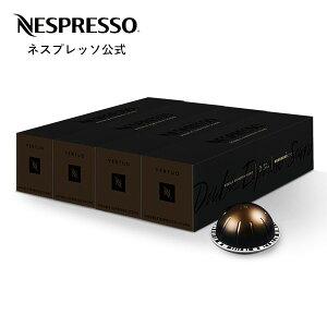 【公式】ネスプレッソ ダブル・エスプレッソ スクーロ [ダブル・エスプレッソ:80ml] 4本セット(40杯分) ヴァーチュオ(VERTUO)専用カプセル | コーヒーカプセル カプセル カプセルコーヒー