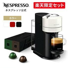 【公式】ネスプレッソ カプセル式コーヒーメーカー ヴァーチュオ ネクスト 全3色 カプセルセット 2種(20杯分) | コーヒーメーカー コーヒーマシン エスプレッソマシーン エスプレッソマシン アイスコーヒー アイスコーヒーメーカー おしゃれ コーヒー マシン Nespresso