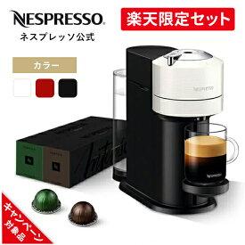 【ポイント10倍 5/9 20:00〜5/16 01:59まで】【公式】ネスプレッソ カプセル式コーヒーメーカー ヴァーチュオ ネクスト 全3色 カプセルセット 2種(20杯分) | コーヒーメーカー コーヒーマシン エスプレッソメーカー エスプレッソマシン おしゃれ おすすめ 白 Nespresso