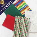 【 はぎれ 】ver.16(ホワイトクリスマス)ウィークリーはぎれ メール便送料無料
