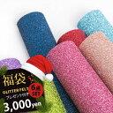 ( 福袋 ) GLITTER FELTグリッターフェルト福袋【12月12日以降発送】【2020オリジナルカレンダー付】