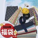 ( 2020年福袋 ) Happy Sewing福袋【2020オリジナルカレンダー付】【送料無料】※クーポン利用不可※