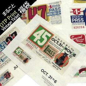 ( 福袋 ) vintage ticket 28柄 まるごと福袋(ヴィンテージチケット)ハンドスパンイラストカット【生地 布 イラスト】