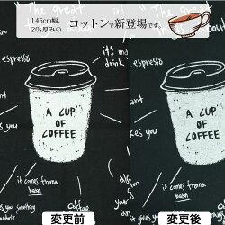 ブレンディングコーヒーカットクロス
