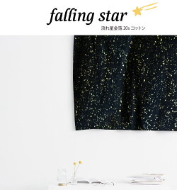 流れ星金箔コットン(falling_star)