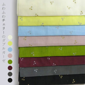 ( ダブルガーゼ )ふわふわチェリーのダブルガーゼ(8色)【 手作りマスク 大特集 】
