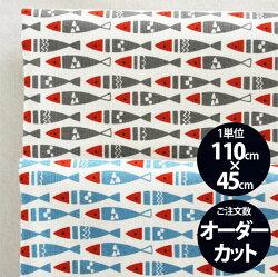 【コットン】北欧ミニフィッシュ