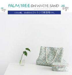 【リネン】白い砂の上のヤシの木