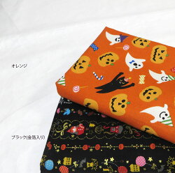 【コットン】ハロウィンパーティー2種類