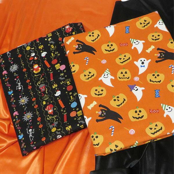 【コットン】ハロウィンパーティー2種類 ハロウィン コスプレ 魔法のハロウィンセール 特別価格