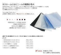 【ビニール生地】5種類ビニール編/使い比べ