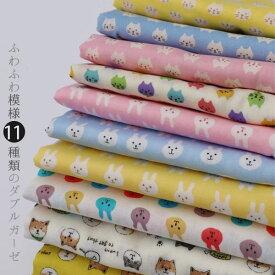 ( ダブルガーゼ )ふわふわ模様11種類のダブルガーゼ【 手作りマスク 大特集 】