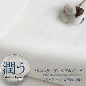 ( ダブルガーゼ ) マリンコラーゲンダブルガーゼ 【 手芸 手作り マスク 】【 商用利用可 】
