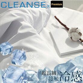( マスク生地 ) クレンゼ 超長綿 接触冷感ブロード 【 手芸 手作り マスク 】【 商用利用可 】