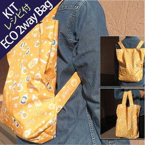【お買い得キット】ECO 2way Bag(レシピ付) 【 手作りキット 手芸 裁縫 自由研究 宿題 手作りプレゼント 】 【 商用利用可 】