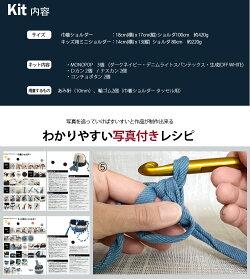 【お買い得キット】MONOPOP親子ショルダーキット(レシピ付)編み物KIT
