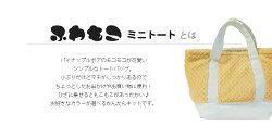 【お買い得キット】ふわもこミニトート(レシピ付)