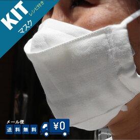 ( マスクキット ) 折り返し立体マスク KIT レシピ付/メール便送料無料 【商用利用可】【 手作りマスク大特集 】【 GW手作りマスク応援セール 特別価格 】