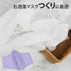 ( 刺繍生地 ) シュークリームコットンレース 【 商用利用可 】※完成品ではありません【 手作りマスク大特集 】