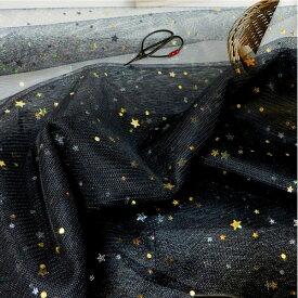 【メッシュ】BLACK kirakira mesh/ソフトメッシュ キラキラ 星 手芸 生地 手作り 衣装 材料 通販 【 商用利用可 】