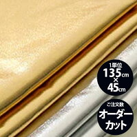 【特殊生地】GOLD_&_SILVER_SPAN(ストレッチ生地)