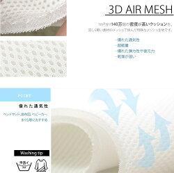 【3Dメッシュ生地】ホワイト無地3Dエアーメッシュ生地
