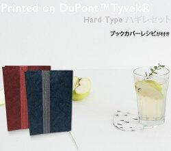 超お買い得お試しセット【PrintedonDuPont(TM)Tyvek(R)】4種類ハギレセット(デュポン(TM)タイベック(R)に印刷しました)