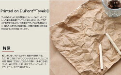 【PrintedonDuPont™Tyvek®】芯付きナチュラルクラフト色(デュポン™タイベック®に印刷しました)