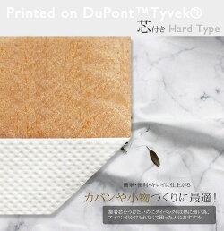 【PrintedonDuPont(TM)Tyvek(R)】芯付きナチュラルクラフト色(デュポン(TM)タイベック(R)に印刷・加工しました)手芸手芸用品あす楽【商用利用可】