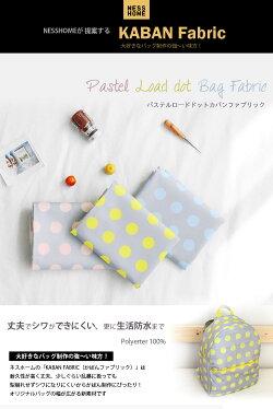 【かばん生地】パステルロードドットKABAN_Fabric(生活防水生地/幅150cm)